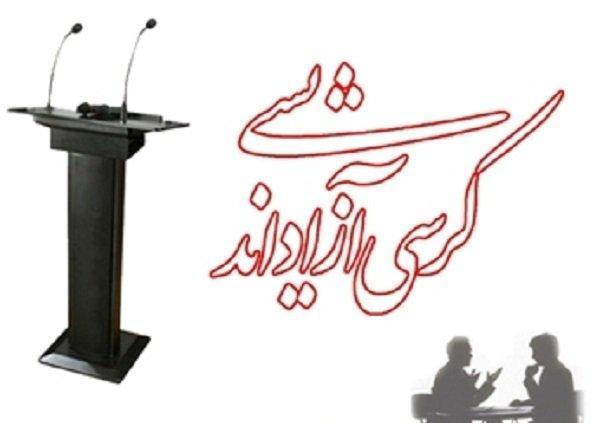 کرسی های آزاد اندیشی با رعایت اصل بی طرفی در دانشگاهها برگزار گردد