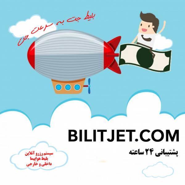 بلیط جت ، سیستم رزرو آنلاین بلیط هواپیما داخلی و خارجی